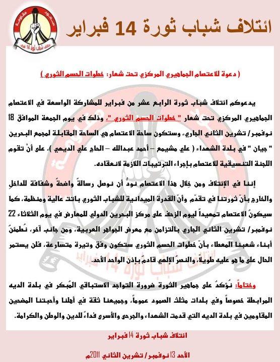 ( دعوة للاعتصام الجماهيري المركزي تحت شعار: خطوات الحسم الثوري ).