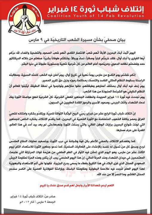 بيان صحفيّ بشأن مسيرة الشعب التاريخيّة في 9 مارس