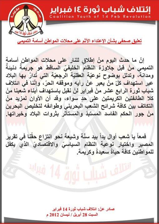 تعليق صحفي بشأن الإعتداء الآثم على محلات المواطن أسامة التميمي.