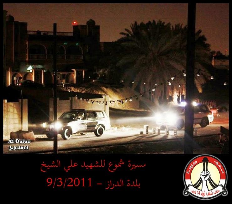 مسيرة شموع للشهيد علي الشيخ