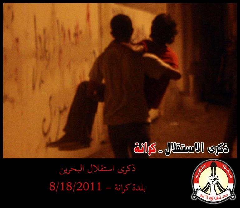ذكرى استقلال البحرين
