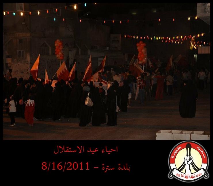 احياء عيد الاستقلال