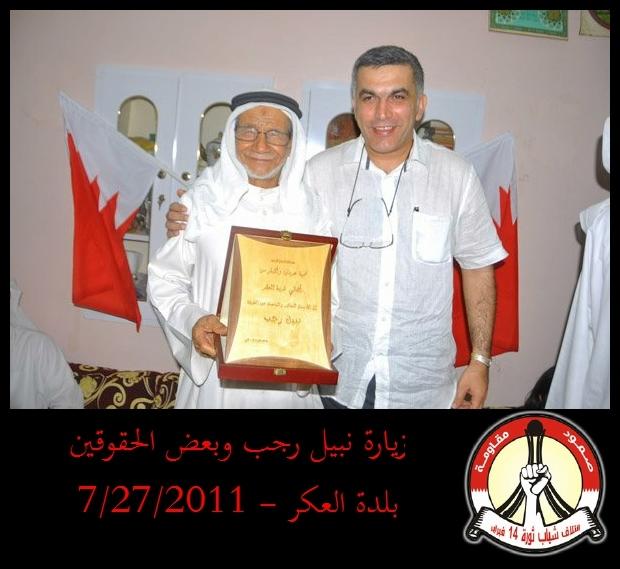 زيارة نبيل رجب وبعض الحقوقين