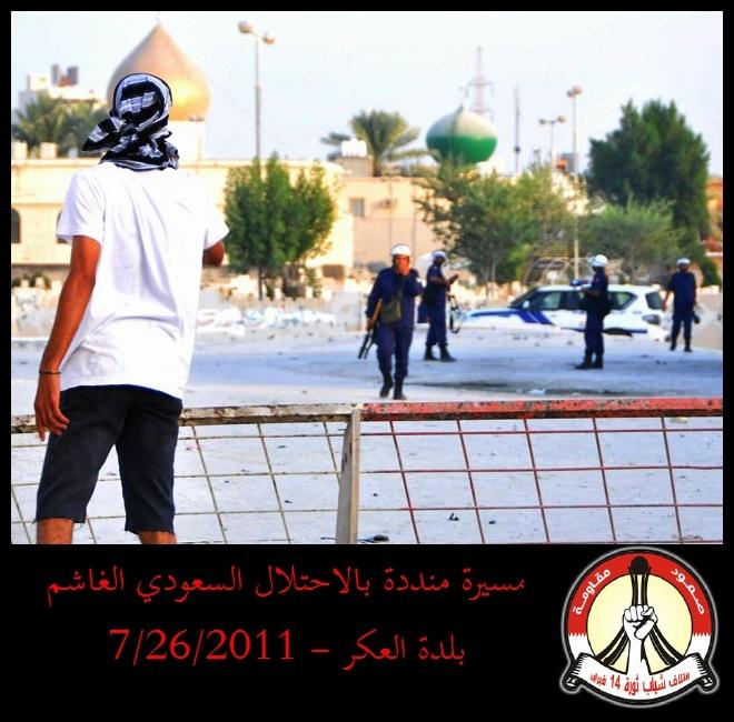 مسيرة منددة بالاحتلال السعودي الغاشم