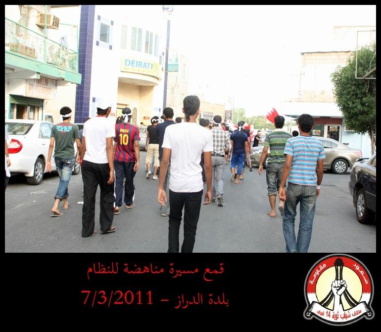 قمع مسيرة مناهضة للنظام