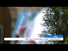 """Embedded thumbnail for تقرير مرئي لقناة نبأ حول اللقاء التضامني """"من البحرين إلى فلسطين"""""""