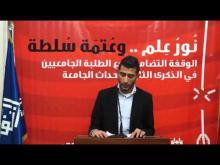 Embedded thumbnail for كلمة عوائل الطلبه المعتقلين - نور علم .. وعتمة سلطه