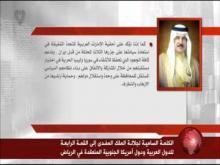 Embedded thumbnail for البحرين : الكلمة السامية لجلالة الملك في القمة الرابعة للدول العربية ودول اميركا الجنوبية