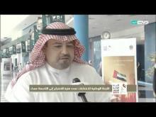 Embedded thumbnail for لقاء الشيخ خالد بن علي آل خليفة - وزير العدل بدولة البحرين