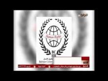 Embedded thumbnail for مركز البحرين لحقوق الإنسان يدعو للإفراج الفوري عن المصور المعتقل عمار عبدالرسول
