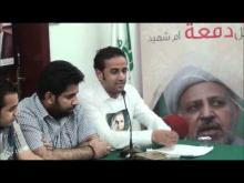 Embedded thumbnail for جمعية امل - الحريه للمناضل نبيل رجب 4