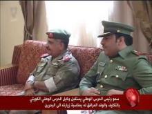 Embedded thumbnail for البحرين: سمو رئيس الحرس الوطني يستقبل وكيل الحرس الوطني الكويتي