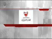 Embedded thumbnail for البحرين :مجلس الشورى يدين التدخلات الخارجية في الشأن البحريني