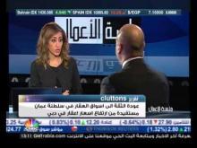 Embedded thumbnail for تقرير.. السوق العقاري البحريني ينتعش مع انحسار التوترات