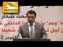 Embedded thumbnail for الأستاذ غسان سرحان - مؤتمر جمعية وعد