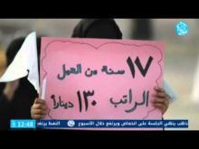 Embedded thumbnail for تقرير اللؤلؤة | البحرين تفتقر منذ مارس 2015 لتعريف خط الفقر