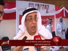 Embedded thumbnail for البحرين :محمد بن مبارك يشارك في الانتخابات
