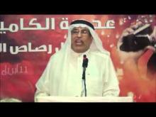 Embedded thumbnail for عدسة كاميرا مقابل رصاص الغدر \ السيد عبدالله